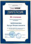 diplom cherepanov